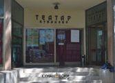 Одложени сите претстави во кумановскиот театар до 6 март