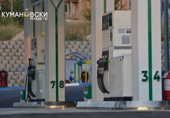 Од денеска нови цени на нафтените деривати