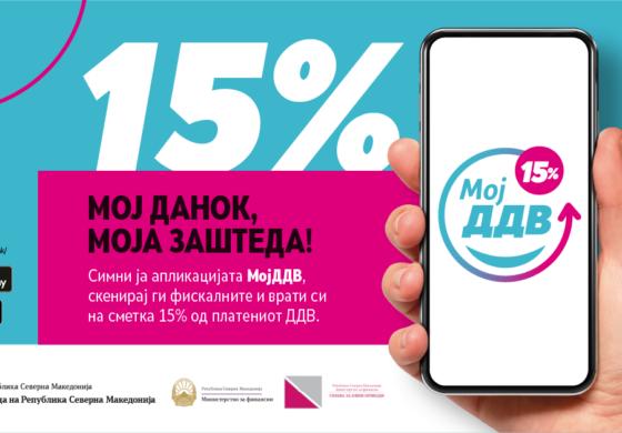 Преку МојДДВ #МојаНаграда 3.852 парични награди, од кои две премии по 50.000 евра