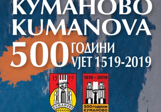 Објавена целосната програма за 500-годишниот јубилеј на Куманово