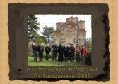 """""""IV – та Меѓународна Фото колонија – Старо Нагоричане 2019"""" во Куманово"""