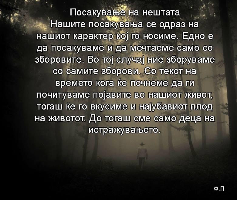10 моќни цитати од Филип Петровски (фото) – Кумановски Муабети